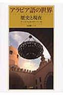 【送料無料】 アラビア語の世界 歴史と現在 / ケース・フェルステーヘ 【本】