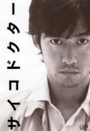 【送料無料】 サイコドクター DVD-BOX 【DVD】