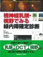 【送料無料】 視神経乳頭・視野でみる緑内障確定診断 / 杉山和久 【本】