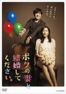 【送料無料】 ボクの妻と結婚してください。DVD-BOX(仮) 【DVD】