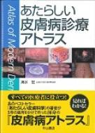 【送料無料】 あたらしい皮膚病診療アトラス / 清水宏 【本】
