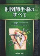 【送料無料】 肘関節手術のすべて / 今谷潤也 【本】