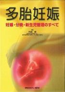 【送料無料】 多胎妊娠 妊娠・分娩・新生児管理のすべて / 村越毅 【本】