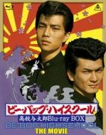 【送料無料】 ビー・バップ・ハイスクール 高校与太郎 Blu-ray BOX 【BLU-RAY DISC】