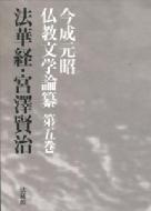 【送料無料】 法華経・宮澤賢治 今成元昭仏教文学論纂 / 今成元昭 【全集・双書】