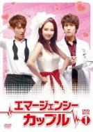 【送料無料】 エマージェンシーカップル DVD-BOX 1 【DVD】
