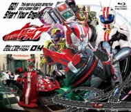 【送料無料】 仮面ライダードライブ Blu-ray COLLECTION 04 【BLU-RAY DISC】