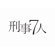 【送料無料】 刑事7人 DVD-BOX 【DVD】