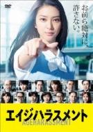 【送料無料】 エイジハラスメント DVD-BOX 【DVD】