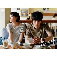 【送料無料】 恋仲 DVD-BOX 【DVD】