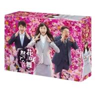 【送料無料】 花咲舞が黙ってない 2015 Blu-ray BOX 【BLU-RAY DISC】