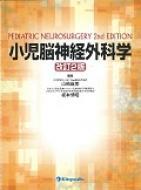 【送料無料】 小児脳神経外科学 改訂第2版 / 山崎麻美 【本】