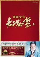 【送料無料】 宮廷女官チャングムの誓い 全巻DVD-BOX コンパクトセレクション 【DVD】