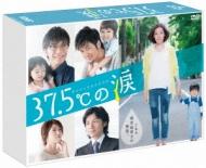 【送料無料】 37.5℃の涙 DVD-BOX 【DVD】