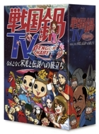 【送料無料】 戦国鍋TV~なんとなく栄光と伝説への旅立ち~Blu-ray BOX 【BLU-RAY DISC】