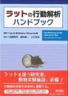 【送料無料】 ラットの行動解析ハンドブック / イアン・Q.ウィショー 【本】
