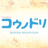 【送料無料】 TBS系 金曜ドラマ コウノドリ オリジナル・サウンドトラック 【CD】