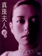 【送料無料】 真珠夫人 壱部 DVD-BOX 【DVD】