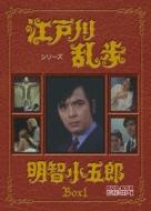 【送料無料】 江戸川乱歩シリーズ 明智小五郎 DVD-BOX1 デジタルリマスター版 【DVD】