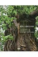 【送料無料】 樹木讃歌 樹木と人間の文化誌 / ノエル・キングズベリー 【図鑑】