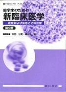 【送料無料】 薬学生のための新臨床医学 第2版 / 市田公美 【本】
