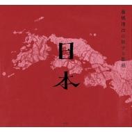 【送料無料】 藤城清治の旅する影絵 日本 / 藤城清治 【本】