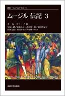 【送料無料】 ムージル伝記 3 叢書・ウニベルシタス / カール・コリーノ 【全集・双書】