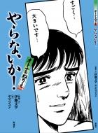 オトナのぬりえ やらないか 伊藤文学 超美品再入荷品質至上 新作 人気 本