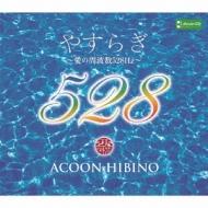 ACOON HIBINO 【メール便送料無料】 【J2016/8/24発売】 / [CD] おやすみあかちゃん〜愛の周波数528Hz〜