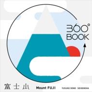 送料無料 360°BOOK 富士山 Mount 本 当店一番人気 メーカー在庫限り品 FUJI 大野友資