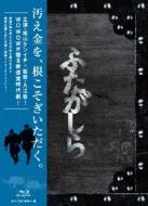 【送料無料】 ふたがしら Blu-ray BOX 【BLU-RAY DISC】