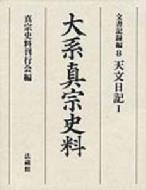 【送料無料】 大系真宗史料 文書記録編 8 天文日記1 / 真宗史料刊行会 【全集・双書】