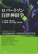 【送料無料】 ロバートソン自律神経学 原著第3版 / デイビット・ロバートソン 【本】