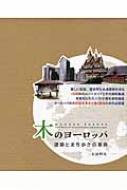 【送料無料】 木のヨーロッパ 建築とまち歩きの事典 / 太田邦夫 【本】
