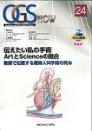 【送料無料】 伝えたい私の手術artとscienceの融合 24 Ogs Now / 平松祐司 【本】