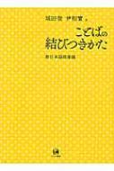 【送料無料】 ことばの結びつきかた 新日本語語彙論 / 城田俊 【本】