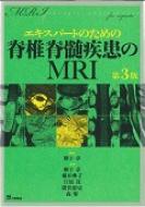 【送料無料】 エキスパートのための脊椎脊髄疾患のMRI / 柳下章 【本】