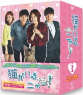 【送料無料【DVD】】【送料無料】 猫がいる、ニャー! DVD-BOX?【DVD】, 日本初の:69e62419 --- sunward.msk.ru