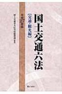 【送料無料】 国土交通六法 平成27年版 / 国土交通省 【本】