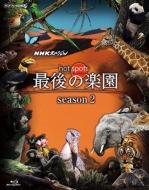 【送料無料】 NHKスペシャル ホットスポット 最後の楽園 season2 Blu-ray BOX 【BLU-RAY DISC】