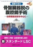 【送料無料】 動画で見る骨盤臓器脱の腹腔鏡手術dvd付 / 明楽重夫 【本】