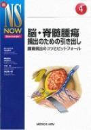 【送料無料】 脳・脊髄腫瘍摘出のための引き出し No.4 新ns Now / 森田明夫 【本】