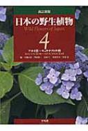 【送料無料】 日本の野生植物 4 アオイ科~キョウチクトウ科 / 大橋広好 【図鑑】