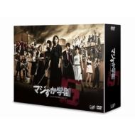 【送料無料】 AKB48 / マジすか学園5 DVD-BOX 【DVD】
