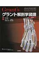 【送料無料】 グラント解剖学図譜 第7版 / 坂井建雄 【本】
