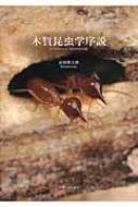【送料無料】 木質昆虫学序説 / 岩田隆太郎  【本】