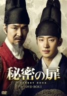 【送料無料】 秘密の扉 DVD-BOX 1 【DVD】