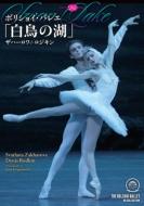セール 登場から人気沸騰 値引き バレエ ダンス 白鳥の湖 ザハーロワ ロジキン 2015 ボリショイ DVD