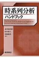 【送料無料】 時系列分析ハンドブック / T.s.ラオ 【本】