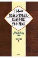 【送料無料】 日本の児童虐待防止・法的対応資料集成 児童虐待に関する法令・判例・法学研究の動向 / 吉田恒雄(法学) 【本】